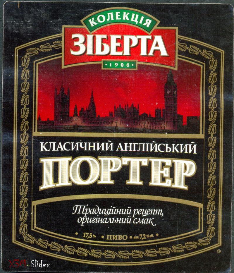 Колекція Зіберта - Портер Класиний Англійський