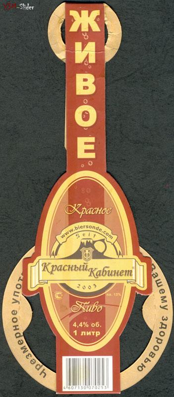 Красный Кабинет - Живое Красное пиво