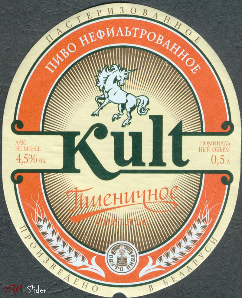Kult - Пшеничное светлое - Пастеризованное - нефильтрованное