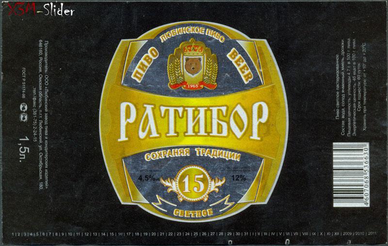 Ратибор - Светлое - Любинское пиво