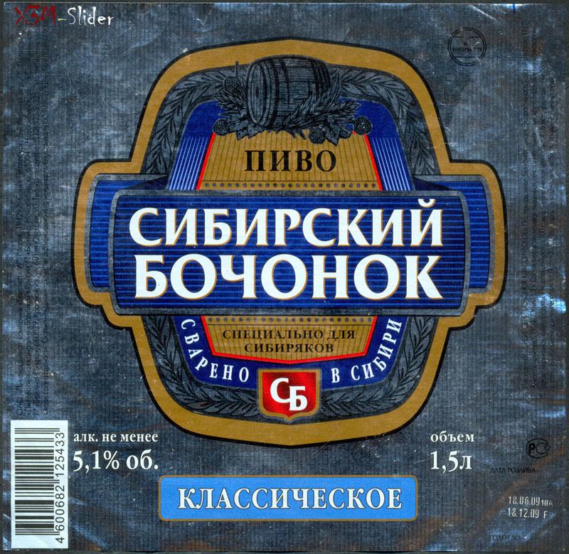 Сибирский бочонок - Классическое пиво - СБ - 1,5 л.