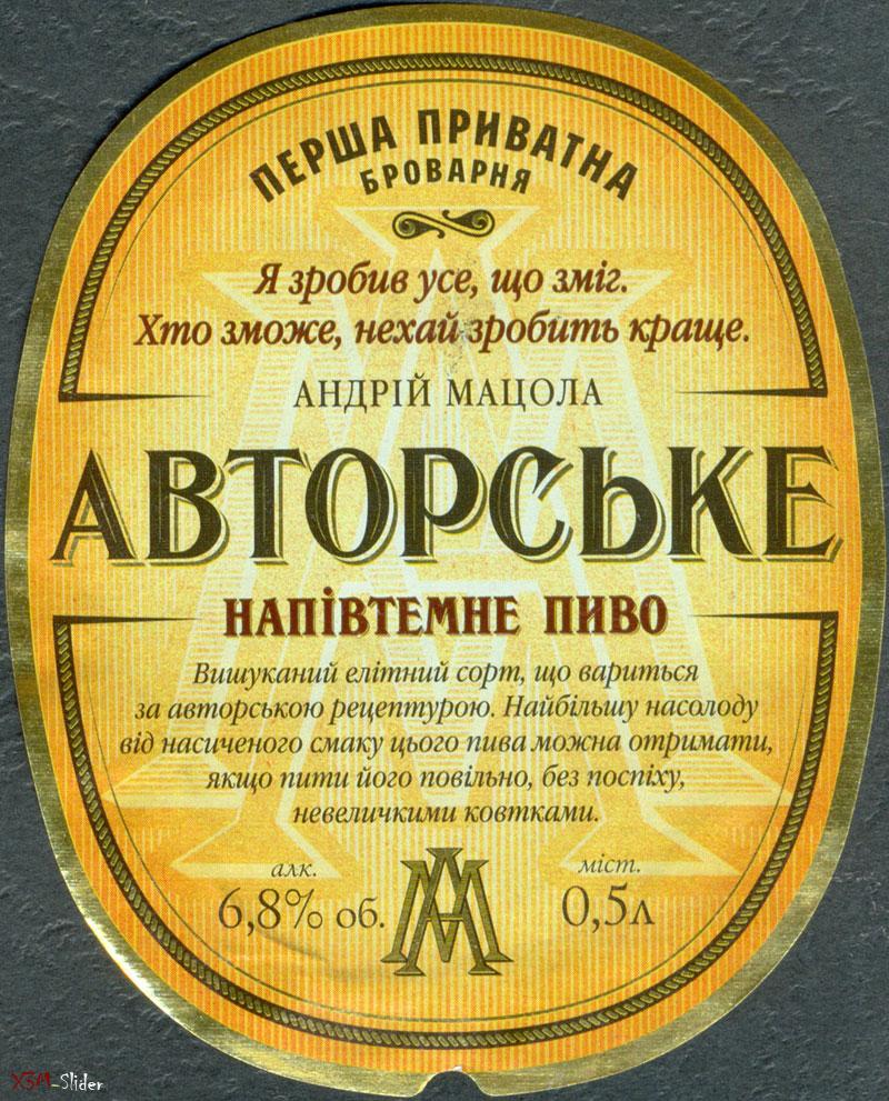 Авторське - Напівтемне пиво - Перша Приватна Броварня