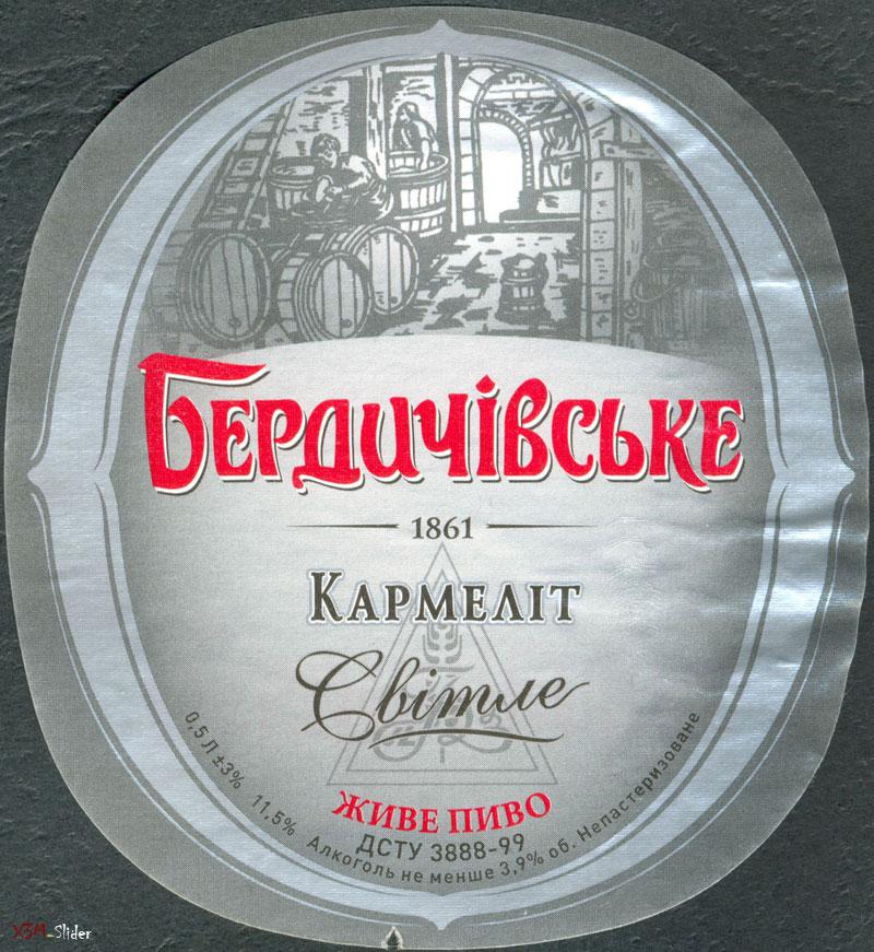 Бердичівське - Кармелит Світле - Живе пиво