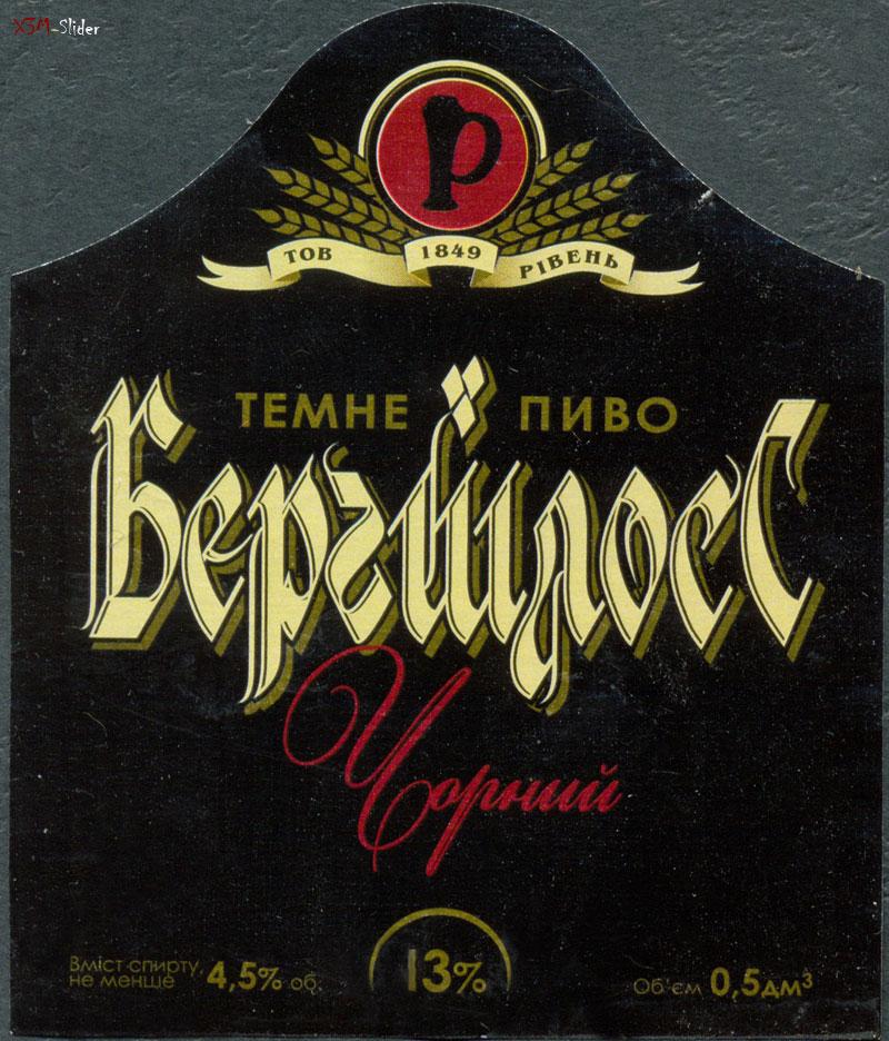 Бергшглос Чорний - Темне пиво - Рівень