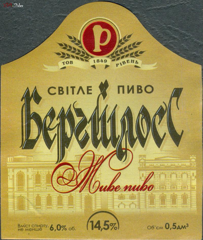 Бергшлосс - Живе світле пиво - Рівень