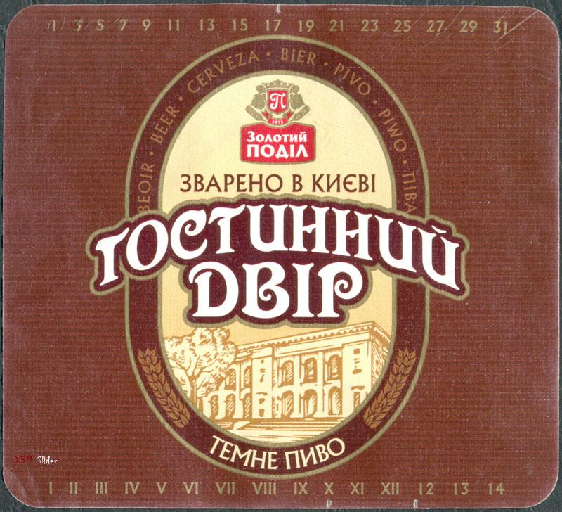 Гостинний двір - Темне пиво - Золотий Поділ