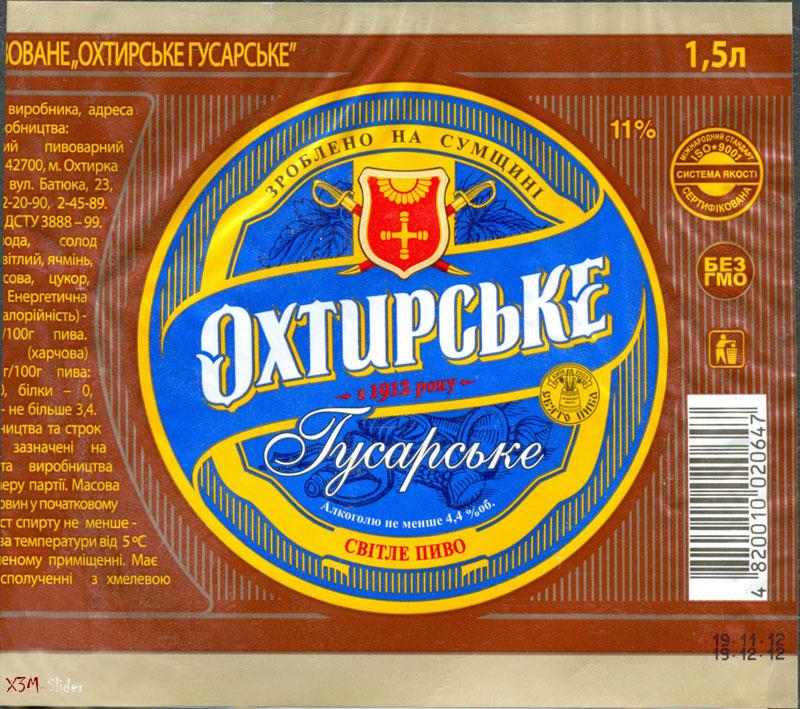Охтирське - Гусарське Світле пиво 1,5 л. - Зроблено на сумщині