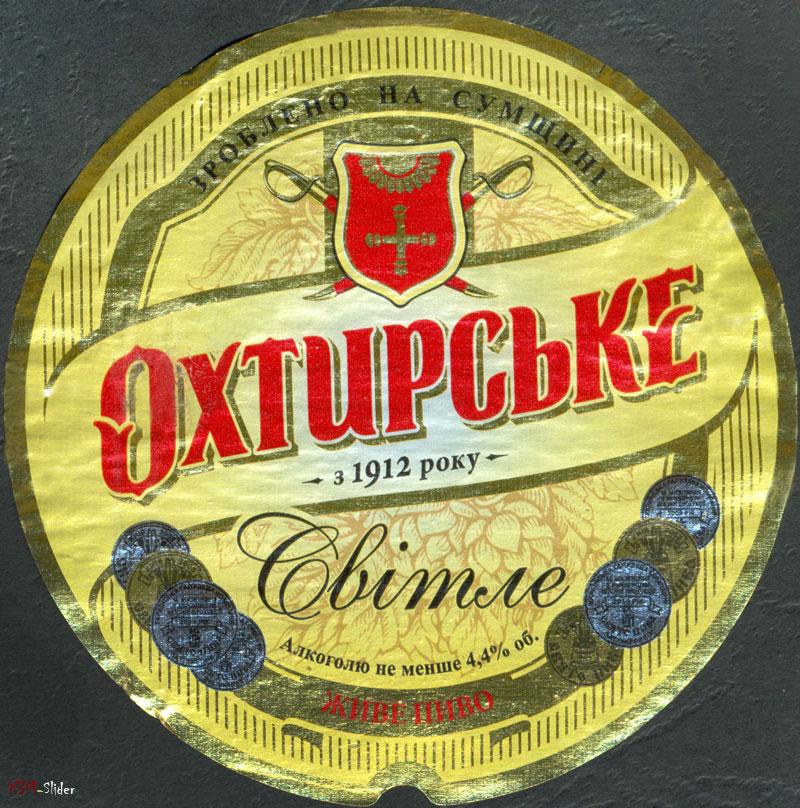 Охтирське - Світле Живе пиво - Зроблено на сумщині