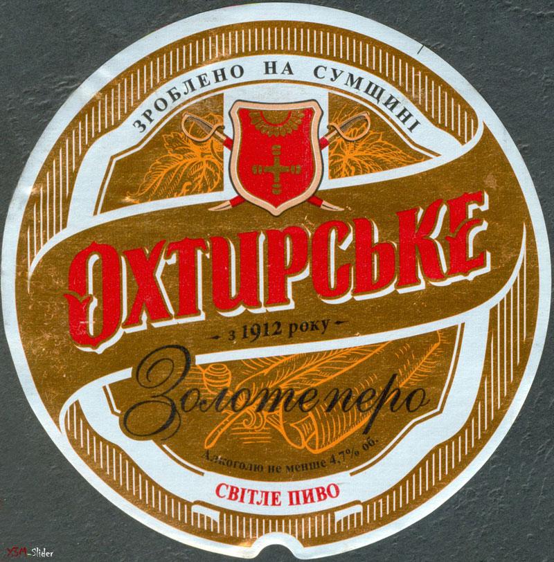 Охтирське - Золоте перо - Світле пиво : Ахтырское светлое пиво – «Золотое перо»