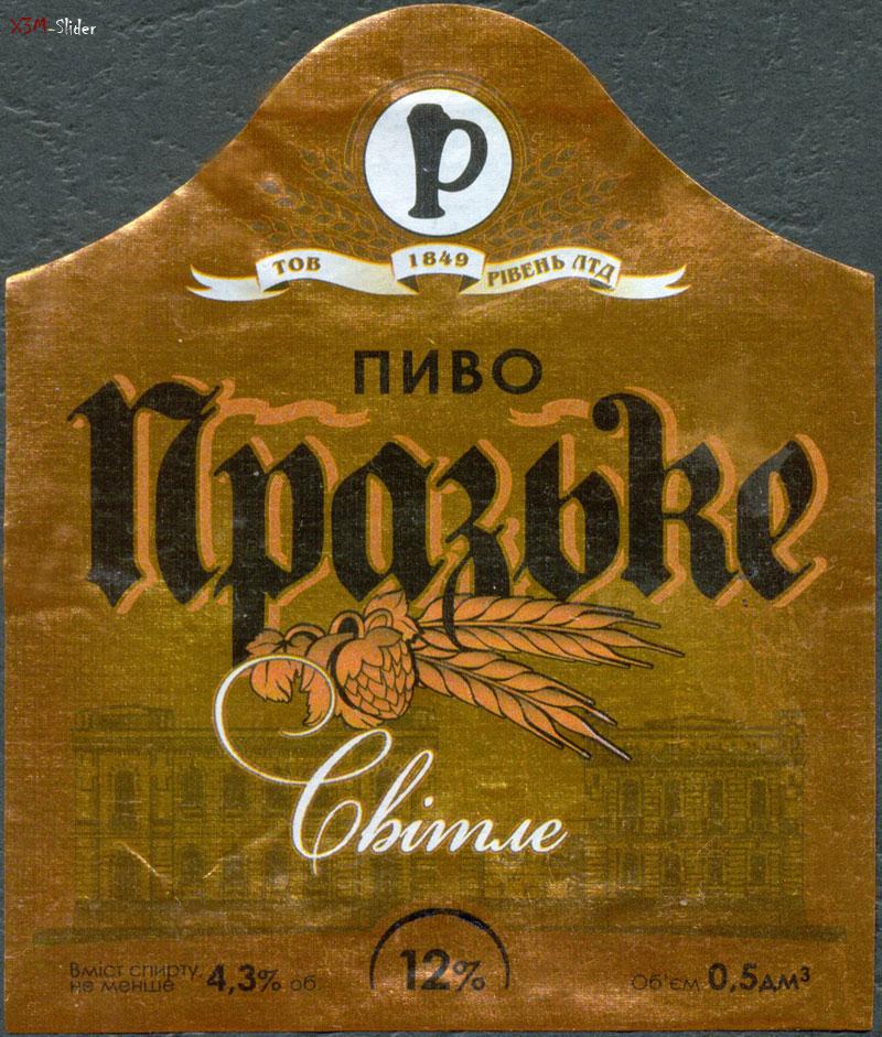 Празьке - Світле пиво - Рівень ЛТД