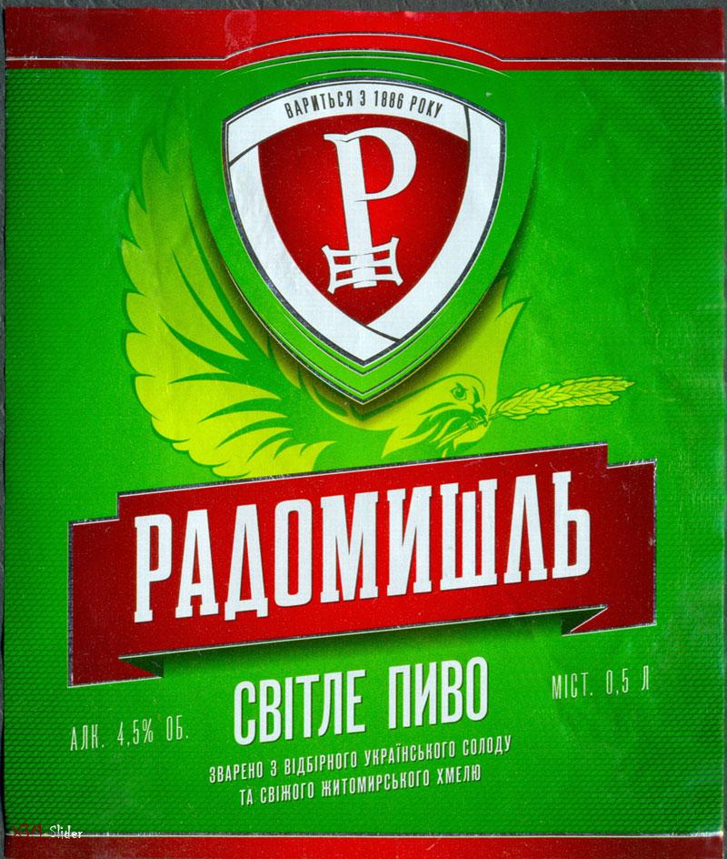 Радомишль - Світле пиво - Рiдна Марка