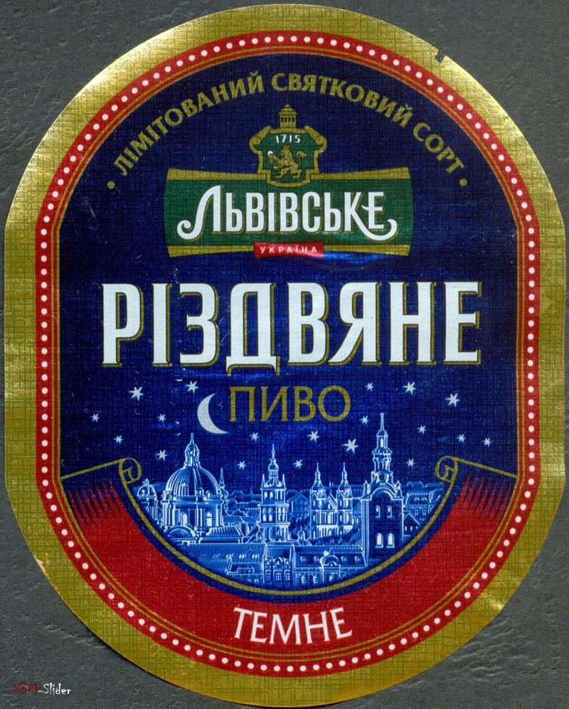 Різдвяне пиво - Темне - Львівське
