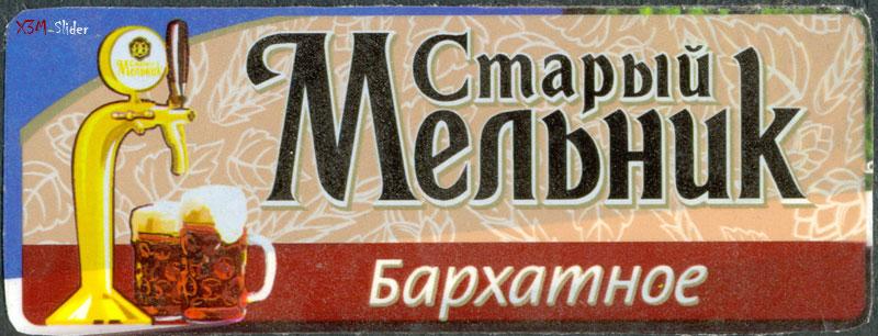 Старый Мельник - Бархатное