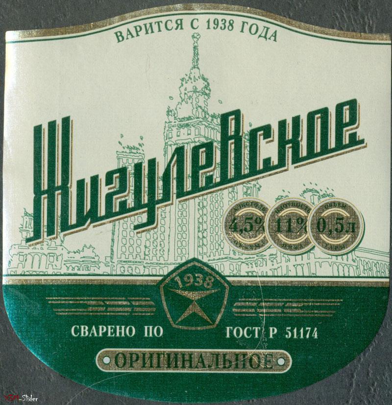 Жигулевское Оригинальное - Сварено по ГОСТ Р 51174