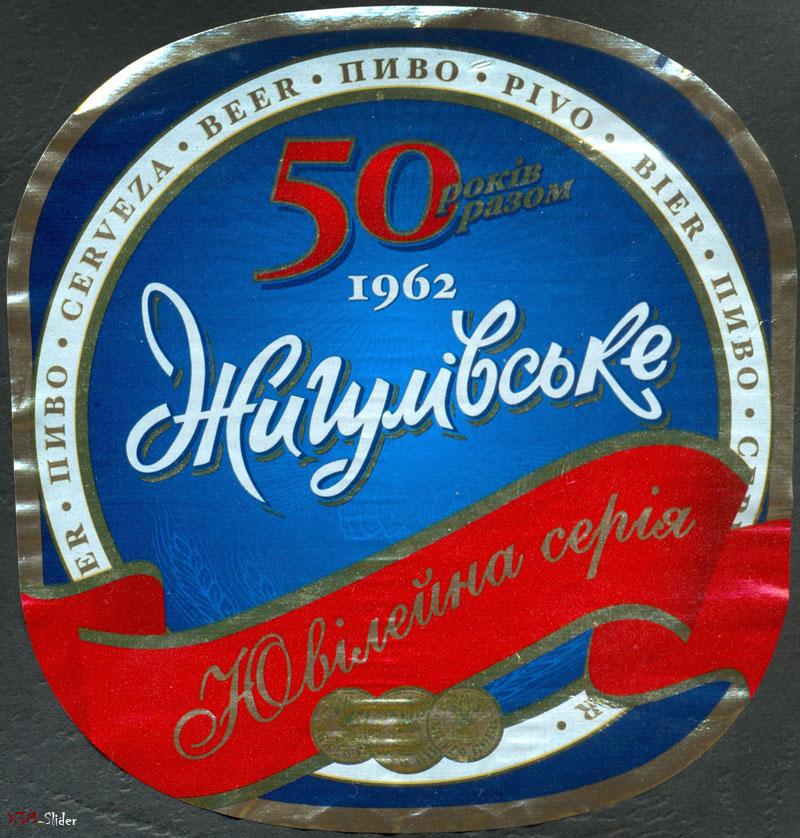 Жигулівське пиво - Ювілейна серія - 50 років разом - Пастеризоване - Донецьк