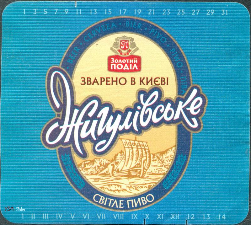 Жигулівське Світле пиво - Золотий Поділ - Зварено в Києві